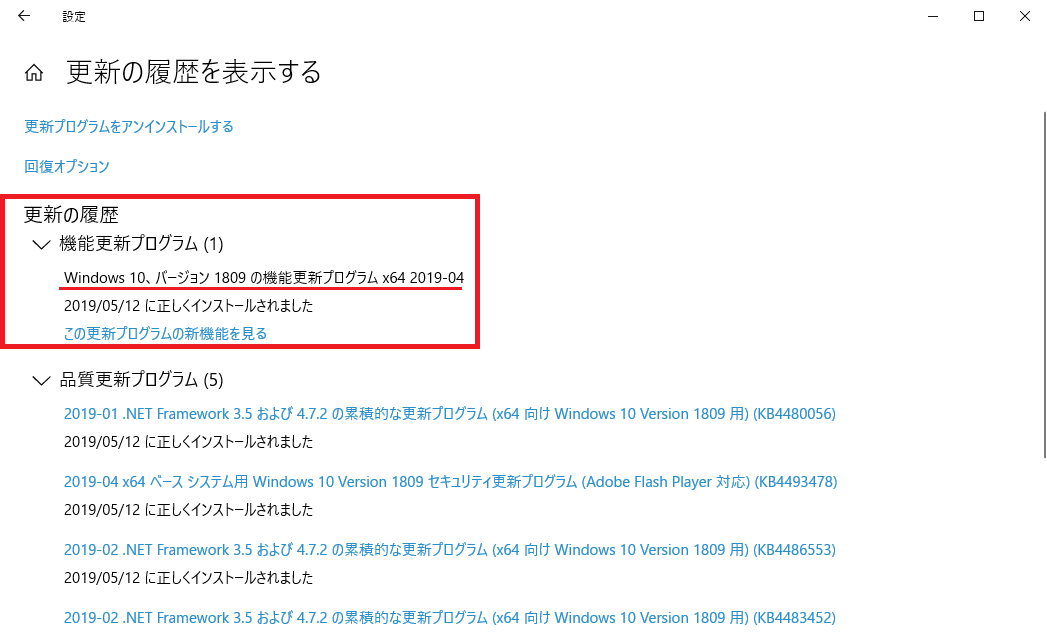 Windows10 更新履歴
