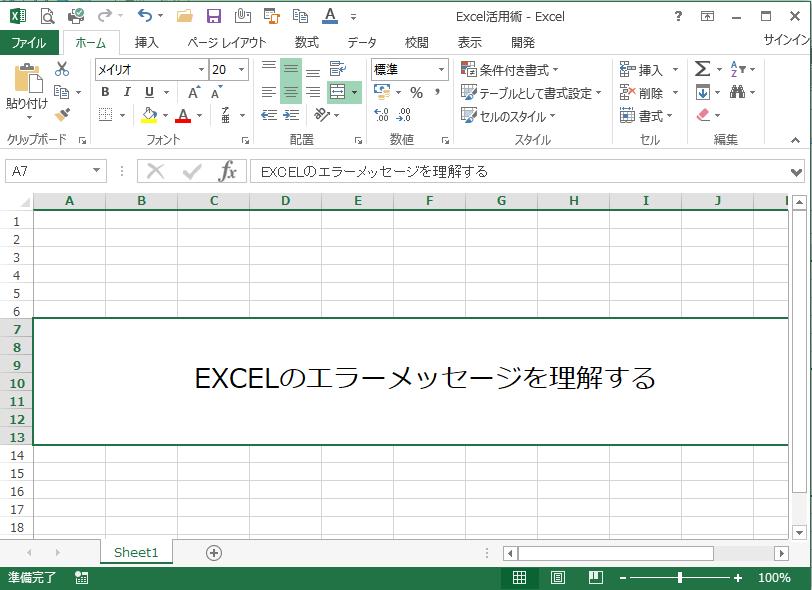 EXCEL error message