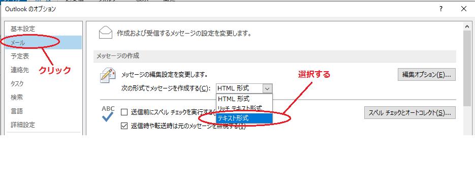 メールの形式変更1