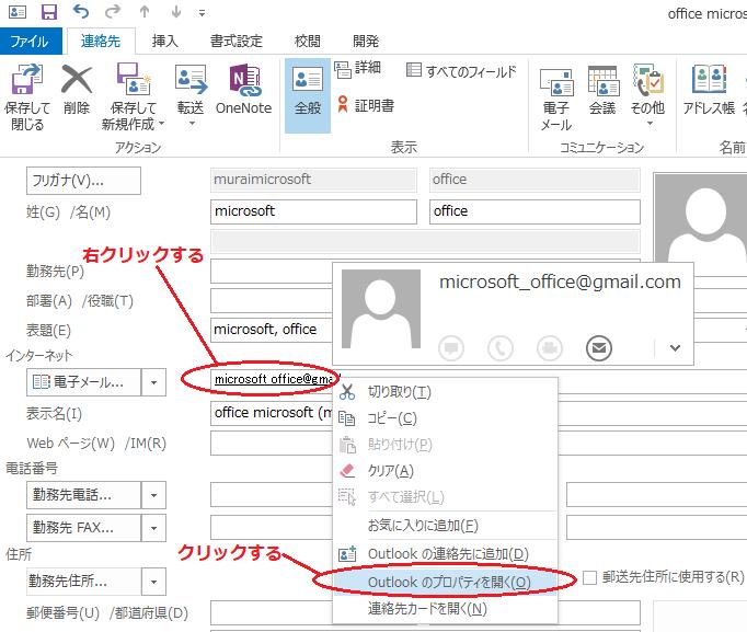 メールアドレスのプロパティ変更