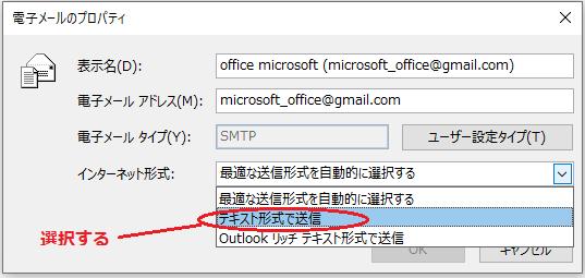 送信先アドレスのプロパティ変更