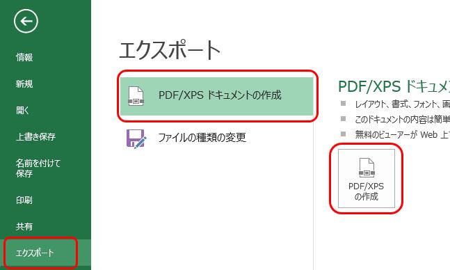 PDFをエクスポートする